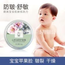 CJ思童修护面霜山茶油霜保湿滋润 补水干裂皮肤问题