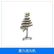 重力选丸机 螺旋筛丸机 不锈钢高效螺旋选丸机 欢迎来电订购批发