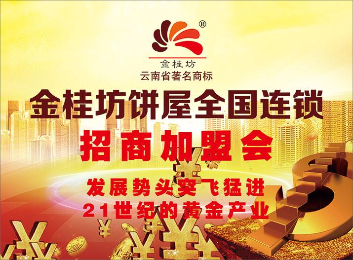昆明饼屋加盟,云南本地品牌,百年企业支撑,25年饼屋经验