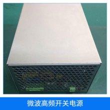 微波高频开关电源 工业微波电源磁控管电源大功率微波变频电源 欢迎来电订购批发