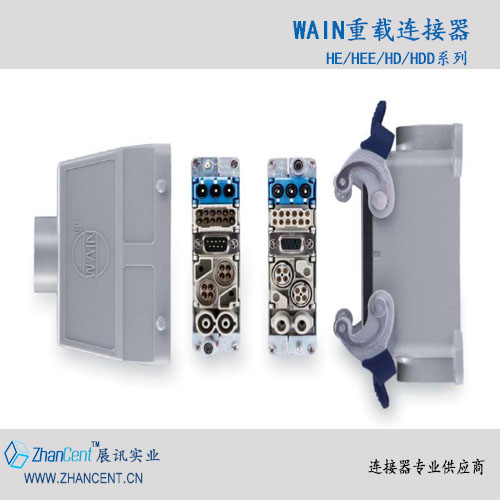 WAIN唯恩连接器-展讯实业