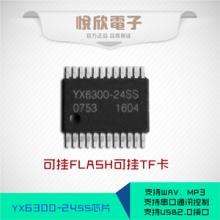 供应串口MP3解码芯片YX6300-24SS音乐主控IC批发