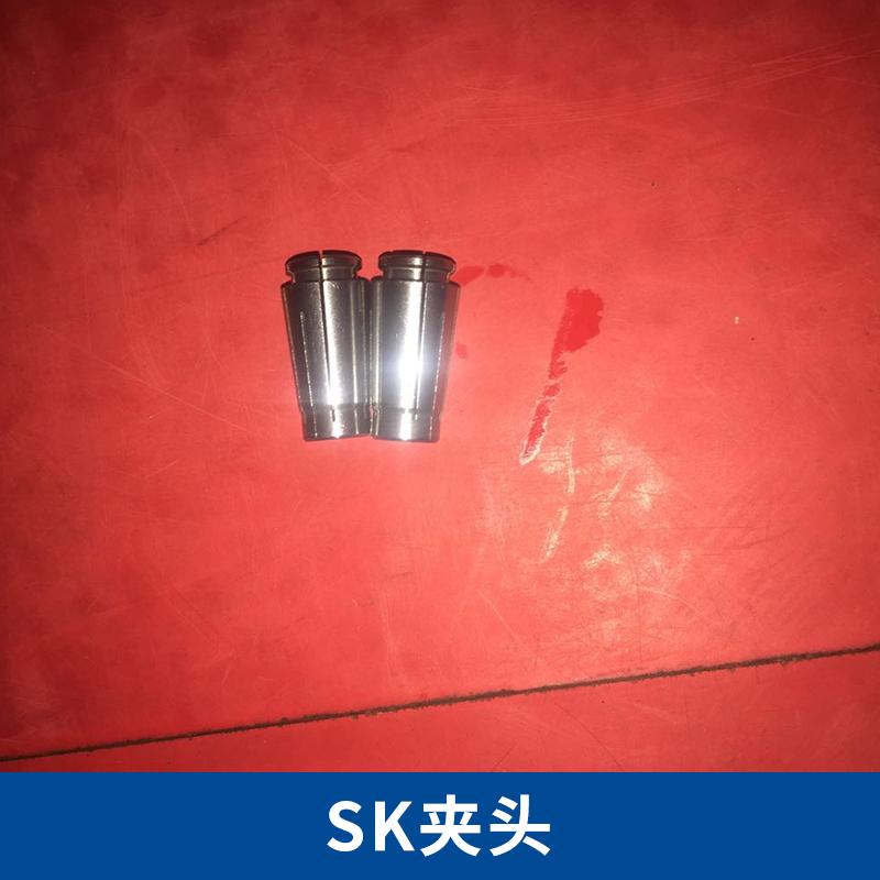 厂家直销SK夹头 机床加工配件 高精度夹头 SK弹簧夹头 现货供应