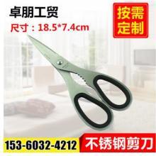 不锈钢剪刀 多功能家用剪刀定制 ZP-8010塑胶手柄剪订做