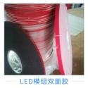 LED模组双面胶批发图片