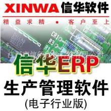 贴片LED发光二极管生产管理软件,电子行业管理软件免费试用图片