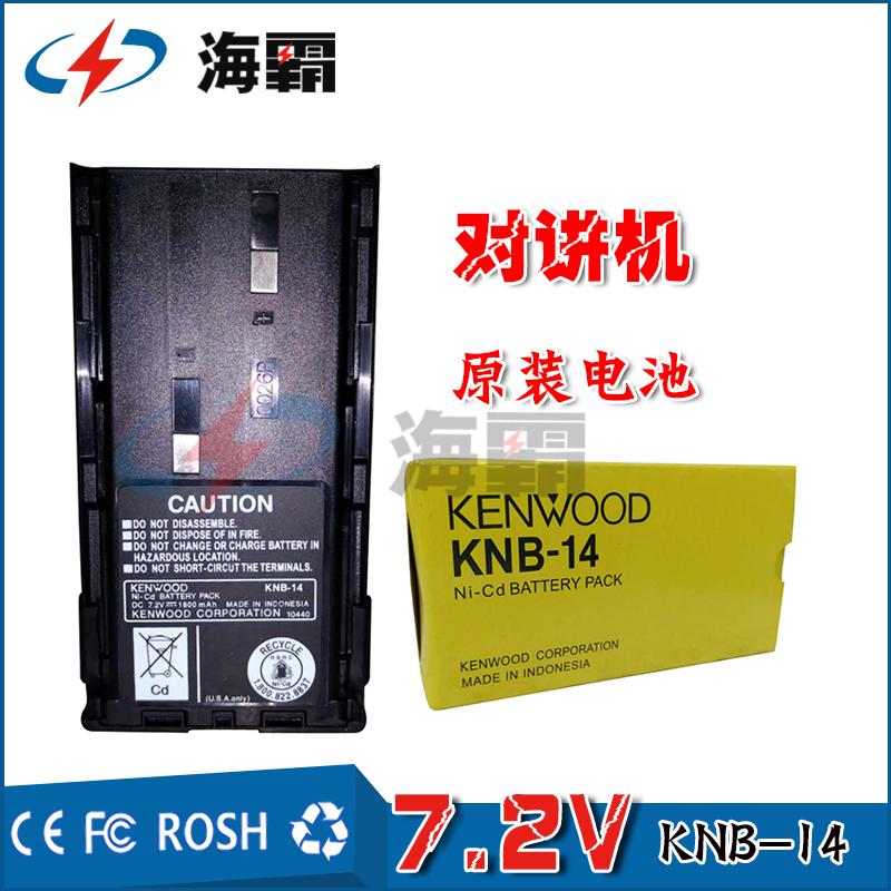 对讲机电池摩托罗拉KNB-14对讲机镍氢电池/电板TK-2107 TK-3107电池 批发