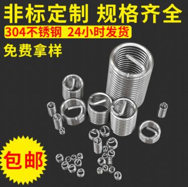 厂家直销304不锈钢螺纹护套 钢丝螺套M2/M3/M4/M5 螺纹牙套 佛山螺纹衬套