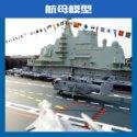 航母模型制作图片