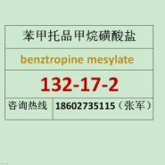 苯甲托品甲烷磺酸盐图片