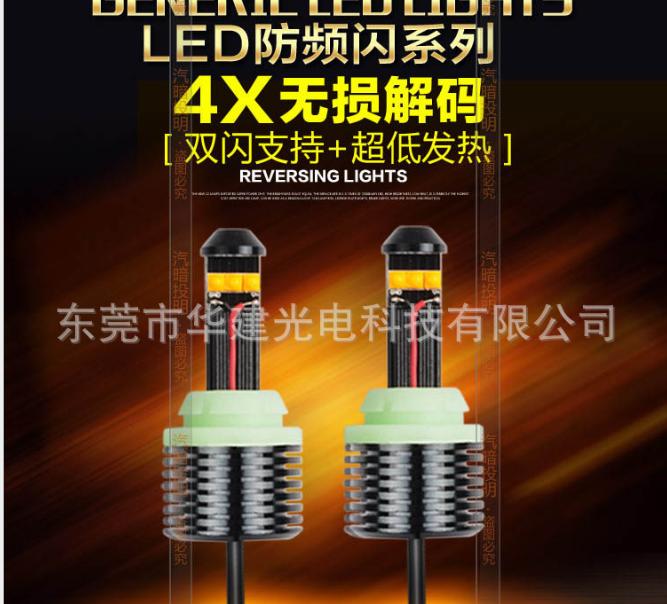 汽车LED解码转向灯3156/3157/1156/解码转向灯刹车灯