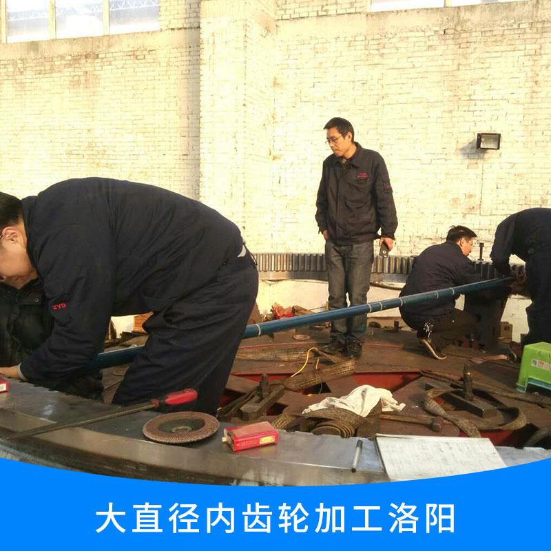 大直径内齿轮加工洛阳 模数齿轮生产 加工大齿轮 加工异形齿轮 加工齿轮 大直径齿轮 欢迎来电咨询