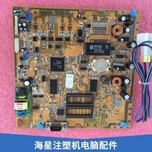 海星注塑机电脑配件图片