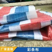 彩条布 塑料防雨篷布 彩条布货场盖布 三色条纹装修防尘防水雨布 欢迎来电订购批发