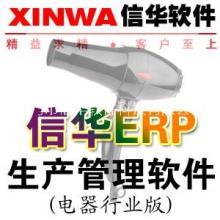 五金ERP生产管理软件、ERP生产管理软件定制、ERP生产管理软件开发图片