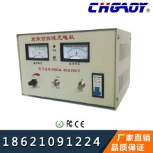 高裕可控高裕可控硅充电机KGCA-20A-100V大型充电机大容量电池组充电机