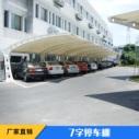 厂家直销 金华 7字停车棚 工厂园区膜结构停车篷 汽车遮阳棚