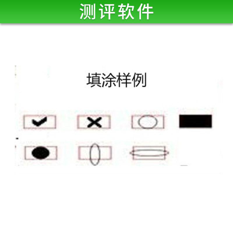测评软件图片/测评软件样板图 (1)