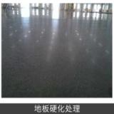 地板硬化处理 水泥地板抛光 水泥地板硬化抛光光亮处理