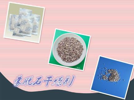 蒙脱石干燥剂作用、东莞蒙脱石干燥剂哪家好、东莞蒙脱石干燥剂批发