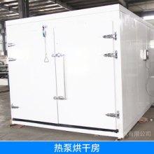 大量供应 热泵烘干房 高效节能烘干机 可定制多功能腐竹烘干房批发
