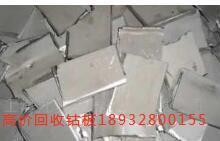 厂家高价回收氧化铽、氧化镝、钼丝、钼销、钼粉、铪、铼板、镍板