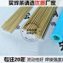HS221黄铜焊条 铜铁焊接铜焊条2.0 2.5 3.0 4.0mm 40元kg