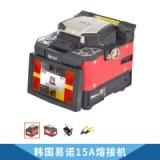 厂家直销 北京 韩国易诺15A熔接机 IFS15M 光纤熔接机 光缆熔纤机 皮线热熔机