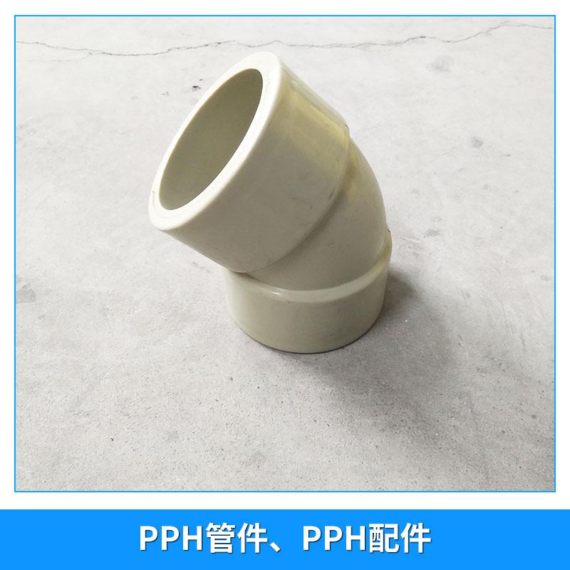 厂家直销 PPH管件、PPH配件 水管配件规格dn20-110 各种通风管道配件 PPH弯头管件