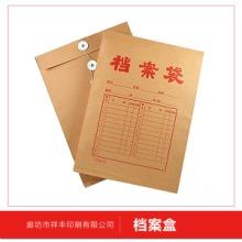 档案盒 牛皮纸档案 无酸纸档案盒 档案袋等档案用品 欢迎来电订购批发