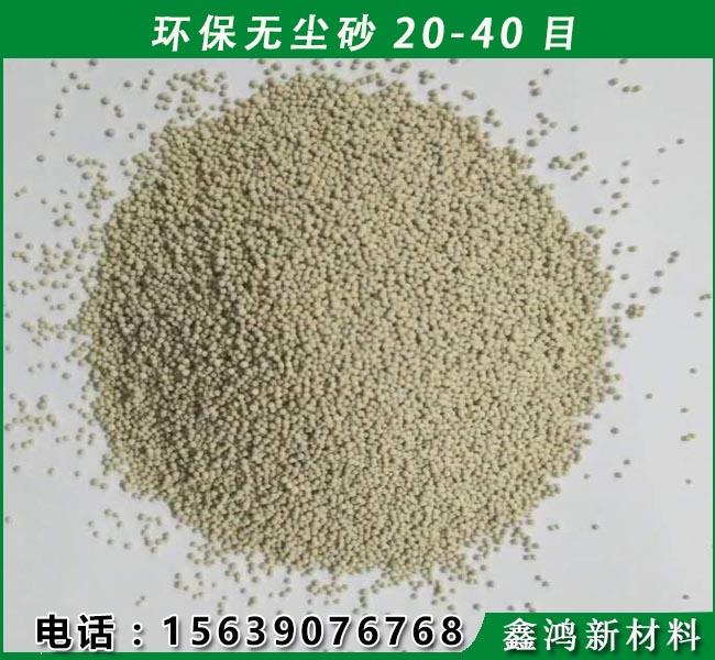 广州玻璃喷砂磨料厂家供应环保无尘砂2040