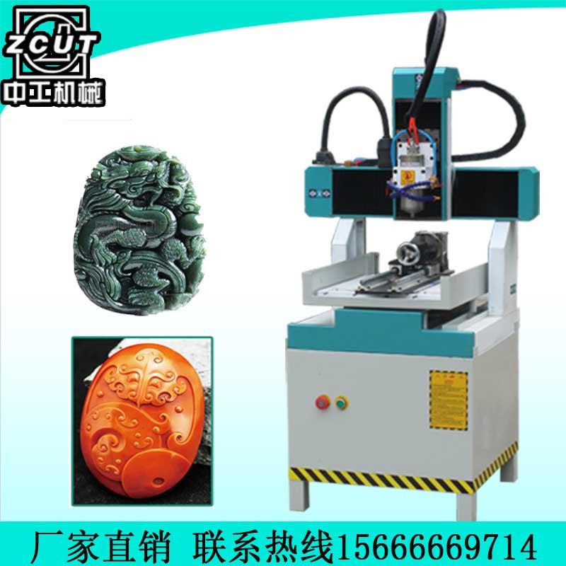 中工机械4040D多功能玉石玛瑙翡翠雕刻机  中工机械4040D数控玉石雕刻机