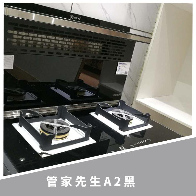 管家先生A2黑 厨房嵌入式 油烟机燃气灶 多功能环保集成灶 集成一体式燃气灶套装 厂家直销