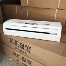 壁挂式明装风机盘管 FP-68B 冷暖水壁挂式空调 3500W冷量明装机图片
