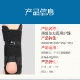 康复佳友护踝扭伤防护具男女士足球篮球运动四季跑步健身保暖护脚踝(图