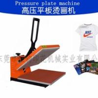 供应手压烫画机、T恤手动烫画机、平板烫花机、T恤热转印机