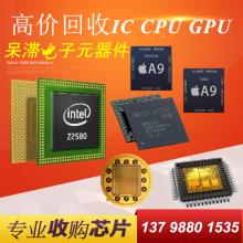 高价回收IC集成电路  二三极管 晶振  电位器 电容电阻  磁珠电感 发光管批发