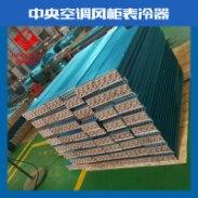 空调风柜冷凝器图片