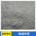 粘结砂浆 保温 聚合物砂浆 抗渗 防腐 粘结性能 欢迎来电咨询