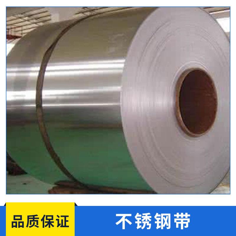 不锈钢带生产 弹性精密不锈钢带 超薄超窄不锈钢带 无磁不锈钢带