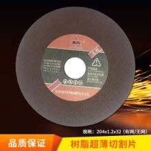 鼎尖8寸樹脂超薄切割片厚度1.2有網/無網高速研磨切割樹脂砂輪批發