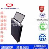 超薄液晶屏升降器,显示器升降器 , 超薄液晶屏升降器批发