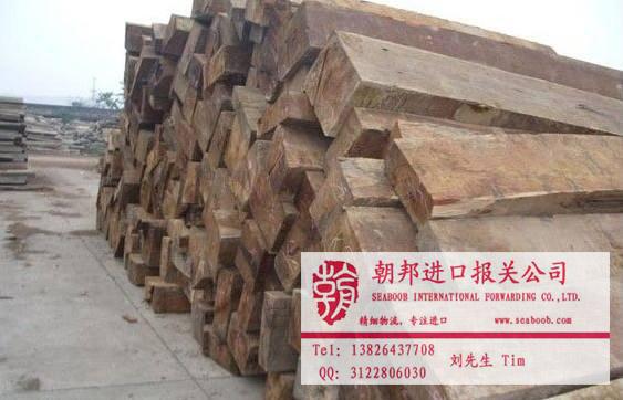 进口非洲木材所需要的单证 木材进口报关