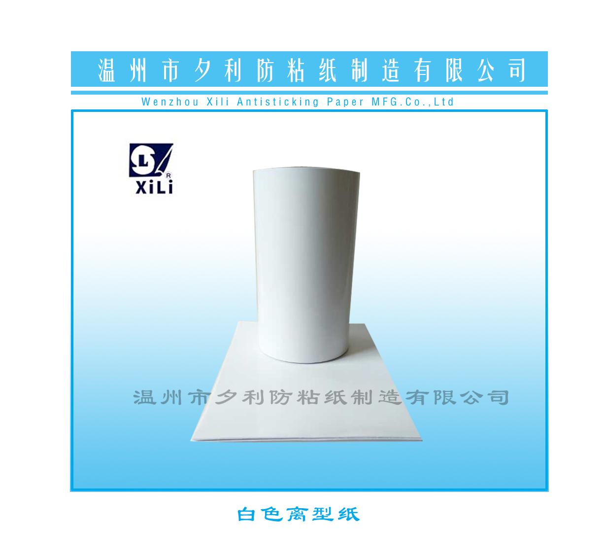 厂家专业提供高品质140g  白色离型纸   离型纸单面   白色格拉辛硅油纸