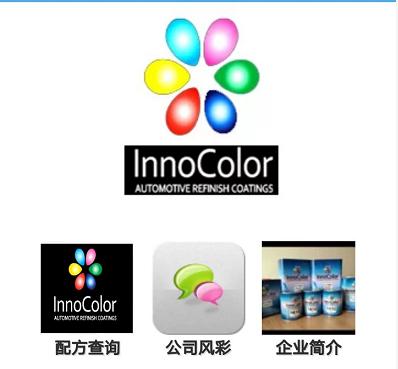 InnoCoIor调色系统,茵诺智能调色系统,汽车漆工业漆快速专业调色,进口汽车漆代理