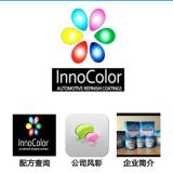 InnoCoIor调色系统,茵诺智能调色系统,汽车漆工业漆快速专业调色,进口汽车漆
