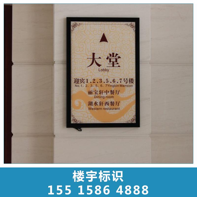 楼宇标识厂家供应办公楼宇标识 写字楼指引标识订做 欢迎来电咨询
