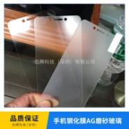 手机钢化膜AG磨砂玻璃批发图片