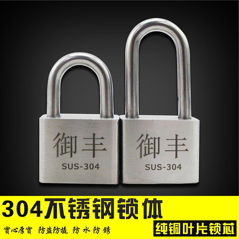御丰 不锈钢挂锁 不锈钢挂锁厂家直销 广州不锈钢挂锁厂家直销