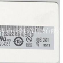 医疗工业ATM机用液晶显示屏友达G057QN01 V2批发